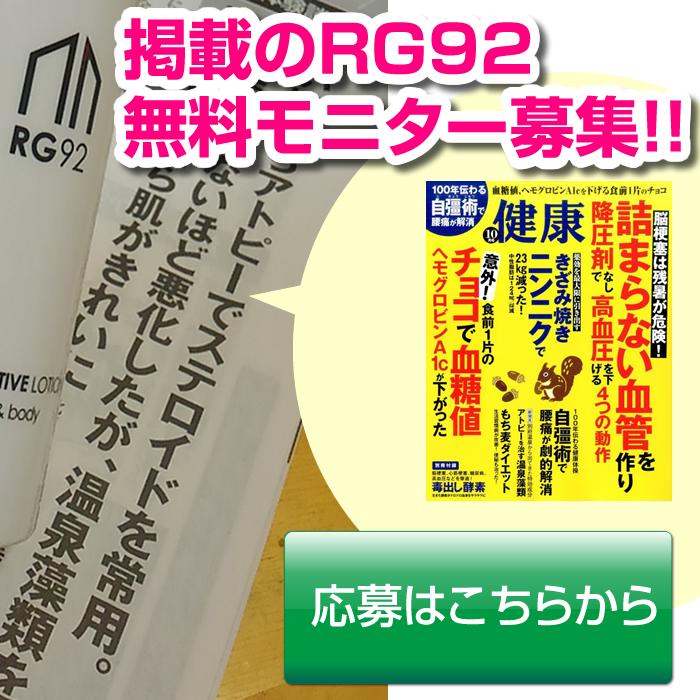 「健康」掲載のRG92が無料で試せます!!